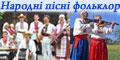 Слов`янський народний фольклор